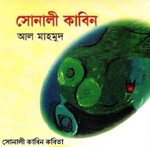 সোনালী কাবিন কবিতা