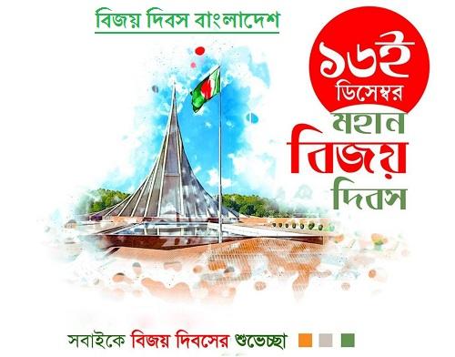 বিজয় দিবস বাংলাদেশ