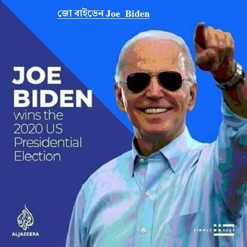 জো বাইডেন Joe_Biden