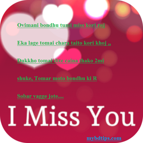 Miss You Sms Bangla