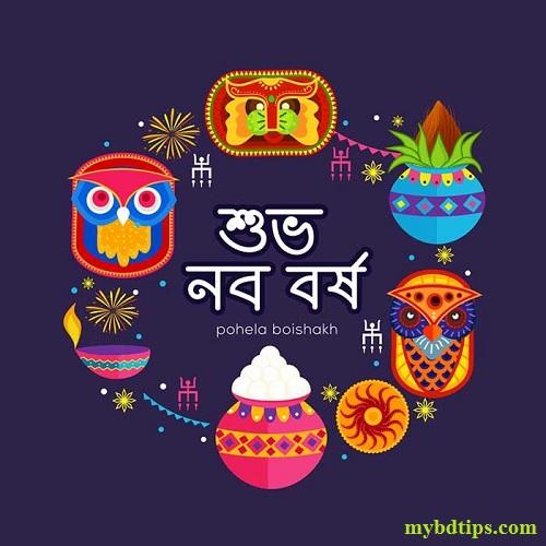 Shuvo Noboborsho messages Bangla