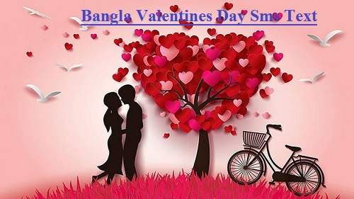 Bangla Valentines Day Sms Text