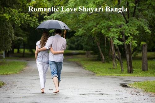 Romantic Love Shayari Bangla