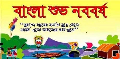 বাংলা শুভ নববর্ষের মেসেজ
