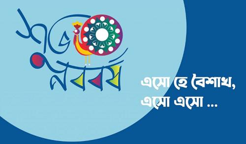 Shuvo Noboborsho 2021 Status